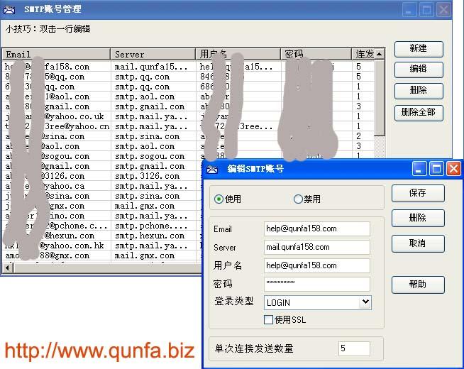 配置SMTP服务器