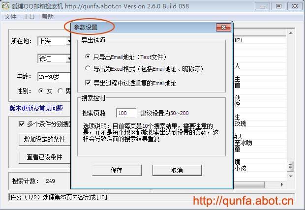 QQ邮箱搜索软件